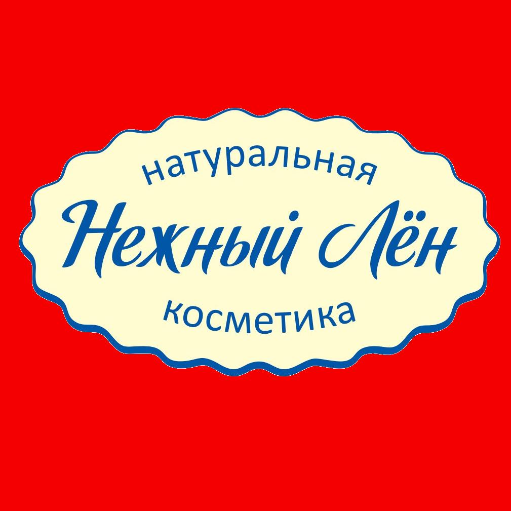 НЕЖНЫЙ ЛЕН